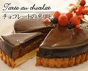 チョコレートケーキ チョコレートタルト直径15cm
