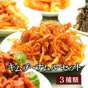 栄養士が作っている 選んで キムチ ナムルセット3種類 白菜キムチ 海鮮キムチ 2〜3人前 【一部地域送料無料】北海道、九州、沖縄、中国.四国、を除く。 】