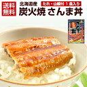 【送料無料!】北海道産こだわりの炭焼き .さんま丼1パック. ポイント消化【D】