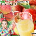 2ケースから送料無料 青森 りんごジュース 100% ストレート果汁 1000ml×6本 【林檎園6本】160万本突破 年間16万本完売≪同商品3箱まで同梱可≫ リンゴ ジュース 葉とらずりんご 使用 リンゴジュース ストレート りんご