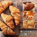 [30個おまけ付き]フランス産 高品質冷凍パン 選り取り[クロワッサン・パンオショコラ・テーブルパン]×30個 各種【送料無料】