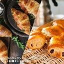 [おまけ企画]フランス産 高品質冷凍パン 選り取り[クロワッサン・パンオショコラ]×30個 各種【送料無料】