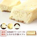 北海道産クリームチーズのとろける半熟スフレチーズケーキ 洋菓子 スイーツ 内祝 ギフト プレゼント 誕生日 内祝 お中元