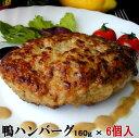 鴨ハンバーグ160g×【6個セット】鴨肉100% 国産:青森県産【RCP】敬老の日/ギフト/贈り物/カード、熨斗(のし)可