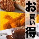【送料無料】人気 お惣菜 3点セット [絶品ハンバーグ、唐揚げ、ロースチキンカツ] (から揚げ からあげ カラアゲ) パーティーに