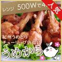 レンジでジューシー!紀州うめどり チューリップ 唐揚げ お誕生日 パーティーに お惣菜 簡単から揚げ 国産鶏肉