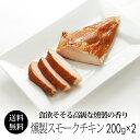 燻製ハム 紀州うめどり 燻製 スモークチキン(2枚セット) 珍しい鶏肉のスモークチキン 国産 ギフト【送料無料】