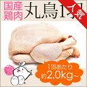 丸鶏 (中抜き 1羽) 紀州うめどり (鶏肉 1羽) 約2.0kg〜2.8kg [生 鳥肉 ローストチキンに]