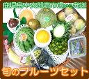 旬の果物詰め合わせ フルーツセット【スタンダード】ギフトボックス箱