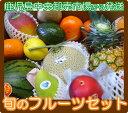 旬の果物詰め合わせ フルーツセットギフトボックス箱 5000円