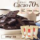※サイズリニューアルしました!【送料無料- 訳あり カカオ70 チョコレート 1.14kg(380gx3袋)】クーベルチュール ハイカカオ カカオ70%以上 高カカオ 70% チョコレート 手作り 業務用サイズ お菓子作り おうち時間 効果