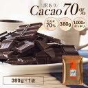 【1000円ポッキリ 送料無料 訳あり カカオ70 チョコレート 380g】ハイカカオ クーベルチュール チョコレート カカオ70%以上 手作り 業務用サイズ 高カカオ カカオニブ カカオマス チョコレート 効果