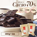 【訳あり カカオ70 760g(380gx2袋)】 《送料無料》クーベルチュール ハイカカオ カカオ70%以上 高カカオ 70% チョコレート 手作り 業務用サイズ 70% お菓子作り おうち時間 チョコレート 効果 母の日 父の日
