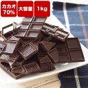 【訳あり カカオ70 1kg(500gx2袋)】 《送料無料》クーベルチュール ハイカカオ カカオ70%以上 高カカオ 70% チョコレート 業務用サイズ