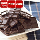 【訳あり カカオ70 800g(400gx2袋)】 《送料無料》クーベルチュール ハイカカオ カカオ70%以上 高カカオ 70% チョコレート 手作り 業務用サイズ 70% お菓子作り おうち時間 チョコレート 効果