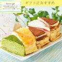 御中元 スイーツ ギフト プレゼント お中元 ひんやり お菓子 送料無料 誕生日ケーキ ミルクレープ クレープ ケーキ カットケーキ 食べ比べ もっちり食感の手作りミルクレープ 5種食べ比べ6個入り