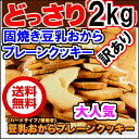 1セット当1495x2セット 固焼き 豆乳 おからクッキー 2Kg 200枚 賞味期限2019年5月 送料無料 1枚10g当り 42kcal 糖質量 6.3g