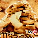 固焼き 豆乳 おからクッキー 訳あり 1kg 約100枚 送料無料 1枚10g当り 42kcal 糖質量 6.3g 賞味期限2019年7月 ※キツネ色又は茶系に近い色で一部レビューの黒っぽい色ではありません