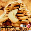 1セット当1495x2セット 固焼き 豆乳 おからクッキー 2Kg 200枚 賞味期限2019年7月 送料無料 1枚10g当り 42kcal 糖質量 6.3g