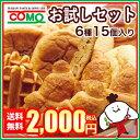 ロングライフパン♪コモのパンお試しセット♪楽天カフェで販売中の商品をはじめ、コモのパンで人気の商品を揃えました。是非食べて頂きたいので【送料無料】楽天お試しセット(6種類15個入)パン通販♪長持ちコモパンの通販です♪ ロングライフパン