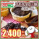 コモチョコ三昧【期間限定】(6種類18個入) ロングライフパン