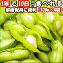 枝豆 だだちゃ豆 白山 予約 山形 鶴岡 一年に10日しか食べれない 佐藤農園直送 だだ茶豆 約1.2kg 300g×4袋入