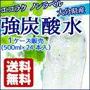 【訳あり】九州産 強炭酸水 500ml×24本入 cosmeboxオリジナル (1ケース販売)【送料無料】RSL