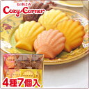 マドレーヌミックス(4種7個入) 銀座コージーコーナー お菓子 詰め合わせ ギフト 焼き菓子 洋菓子 マドレーヌ