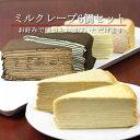 クレープ工房ミルクレープ6個セット(ケーキ)