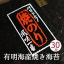 焼き海苔 全形 30枚 有明海産 熊本県産 高級海苔 メール便 【訳あり/はねだし/寿司はね】ではありません おにぎらず 送料無料