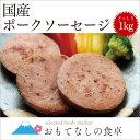 国産ポークソーセージ1kg/ポーク/ソーセージ/豚/豚肉