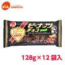 でん六 ピーナッツチョコ 128g×12袋入【ケース販売】 ピーナッツ チョコ ブロック
