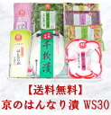 WS30 京漬物ギフト(秋冬)   送料無料 土井志ば漬本舗 お歳暮 千枚漬 千枚漬け 京都 大原 漬け物 プレゼント 京漬物 漬物 詰め合わせ 京つけもの しば漬け すぐきギフト セット はんなり漬