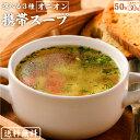 【送料無料】たっぷり 50食 スープ福袋 オニオンスープ 50包 送料無料 福袋 / 即席スープ 非常食 オニオン 玉葱 たまねぎ タマネギスープ 超簡単 出汁、雑炊、炒飯に!いつもの料理にプラス! 楽天スーパーSALE