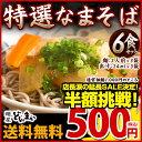 【送料無料】生そば6食セット ( 希釈つゆ付 ) 送料無料 / 生そば 蕎麦 日本そば なまそば 讃岐 こだわり蕎麦 お買い物マラソン 半額 50%OFF SALE セール