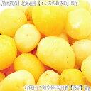 【じゃがいも 北海道産 送料無料】北海道 ジャガイモ 【インカのめざめ】正規品 3kg【航空便で】翌日お届け!【特別栽培農園産】北の大地の香りと 上品な甘みをお届け!【楽ギフ_メッセ】 インカ 芋