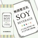 [1ケース購入でもう1ケースプレゼント]無調整豆乳 SOY BEVERAGE [ソイ ビバレッジ] 200ml紙パック×24本[賞味期限:2021年3月25日]【2月5日出荷開始】【送料無料】プロテイン ヘルシー 大豆 たんぱく質 イソフラボン アイス 糖質