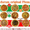 【送料無料】ピザセット イタリアン レストラン 直送ピザ ナポリピザ ピッツァ パーティー 記念日 誕生日 冷凍