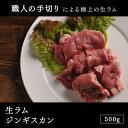 ラム肉 ジンギスカン 生ラムジンギスカン500g北海道のお肉屋さんあおやまのラム肉は、職人が一枚一枚丁寧に手切りしているのでやわらかい!プロの目利きと職人の技術で愛されているラム肉を、ジンギスカンや焼肉、bbqでお楽しみ下さい♪