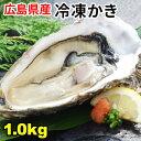 広島県産の冷凍生カキ1.0kg/牡蠣 加熱調理用/カキのむき身/かき/土手鍋/牡蠣鍋/1キロ/貝類/エキス/rdc/がってん/同梱