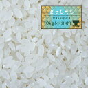 米 10kg 送料無料 人気 お米 精米【30年産 青森県産 まっしぐら 白米10kg(5kg×2)】 安い 10キロ 小分け