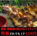 【鶏肉】焼き鳥バイキング