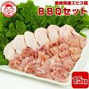 宮崎県産エビス鶏 バーベキューセット[1.5kg]■生鮮品■ 【宮崎県産】【鶏肉】【とり肉】