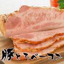 豚とろベーコン ブロック 1kg以上!【送料無料】ベ‐コン ベーコン べ-コン お弁当やおかず、おつまみに大活躍 ジューシーさがたまらない♪トントロベーコン【1kg以上】メガ盛り |ベーコン |