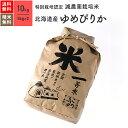 新米 米 10kg ゆめぴりか 北海道産 特別栽培米 令和元年産 送料無料お米 分つき精米 玄米 あす楽