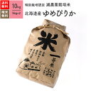 米 10kg ゆめぴりか 北海道産 特別栽培米 令和2年産 送料無料お米 分つき精米 玄米