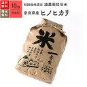新米 米 10kg ヒノヒカリ 奈良県産 特別栽培米 令和元年産 送料無料お米 分つき米 玄米