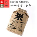 米 10kg ササニシキ 山形県産 特別栽培米 令和3年産 送料無料お米 分つき米 玄米