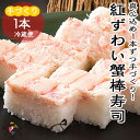 【冷蔵便】紅ずわい蟹棒寿司1本越前漁港で水揚げされた紅ズワイガニ使用冷凍商品・常温商品との同梱不可