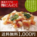 【送料無料】【1,000円ぽっきり】猿梅の梅にんにく(無臭にんにく)230g入り